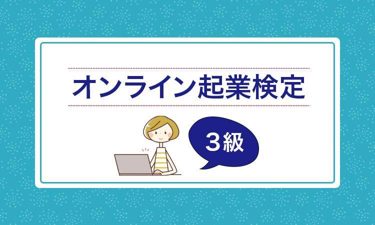 オンライン起業検定3級