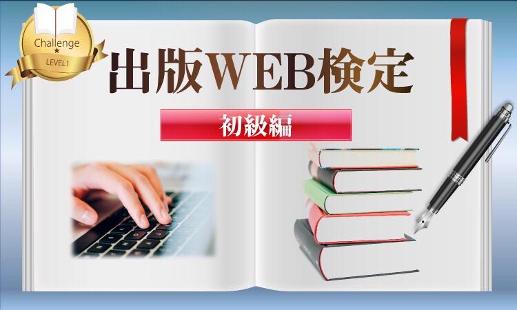 出版Web検定