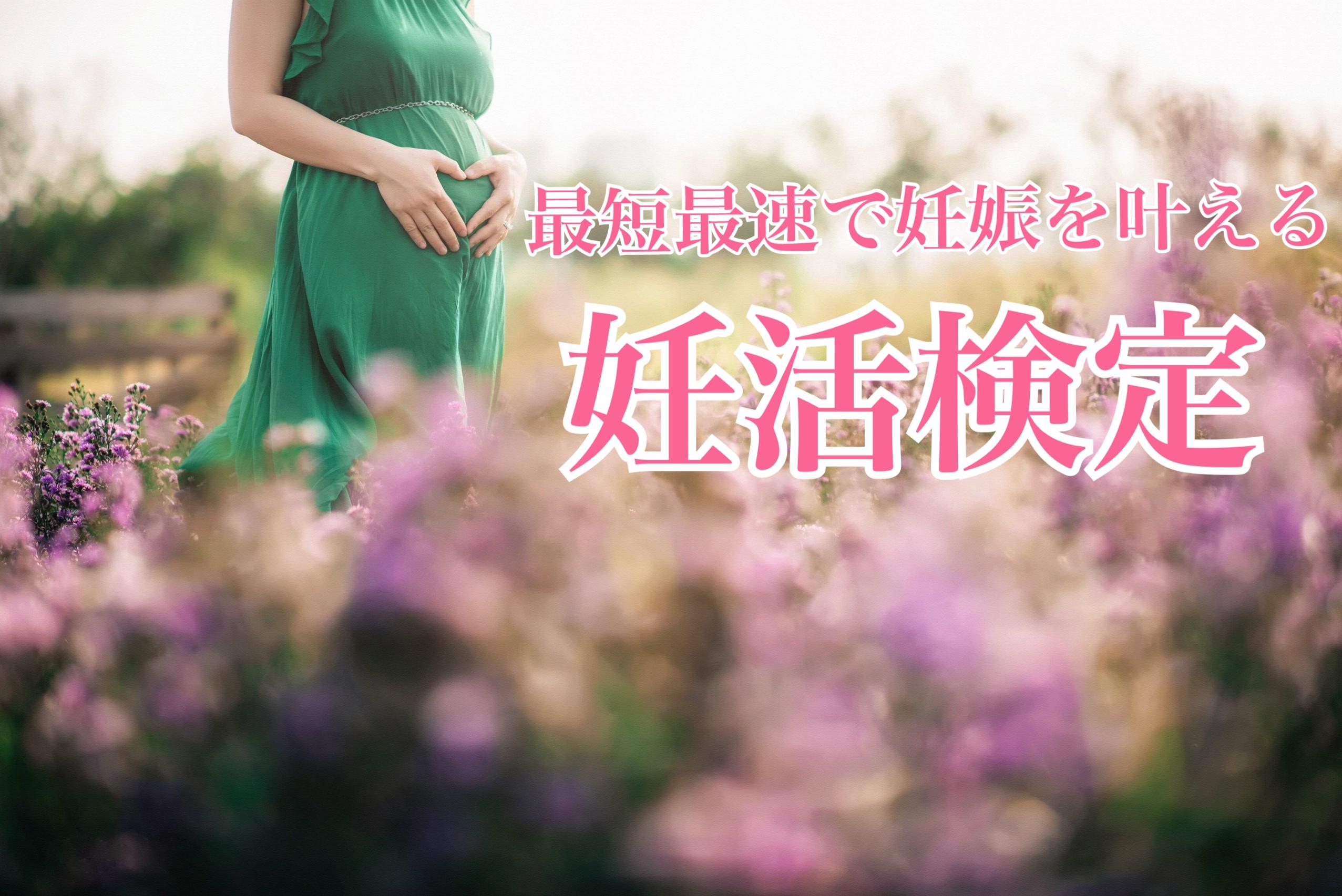 妊活検定3級