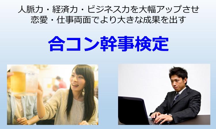 合コン幹事検定